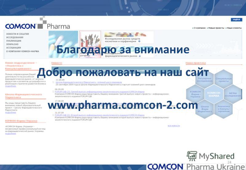 24 Благодарю за внимание Добро пожаловать на наш сайт www.pharma.comcon-2.com