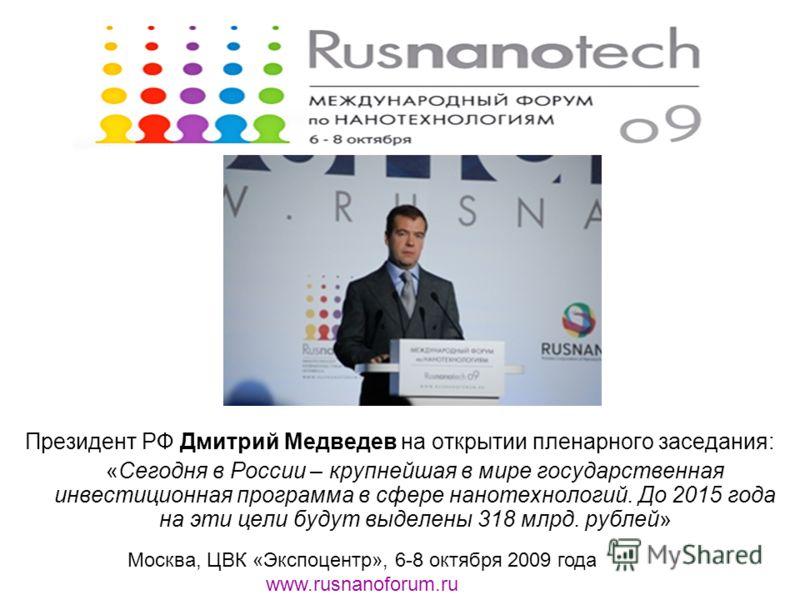 Президент РФ Дмитрий Медведев на открытии пленарного заседания: «Сегодня в России – крупнейшая в мире государственная инвестиционная программа в сфере нанотехнологий. До 2015 года на эти цели будут выделены 318 млрд. рублей» Москва, ЦВК «Экспоцентр»,