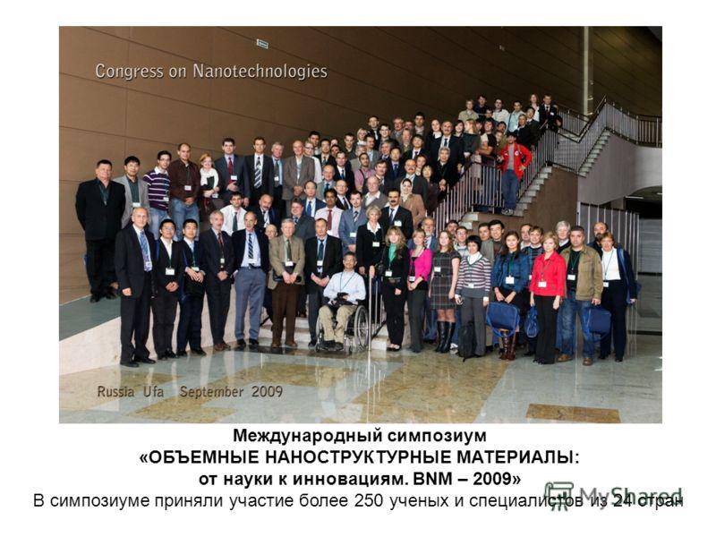 Международный симпозиум «ОБЪЕМНЫЕ НАНОСТРУКТУРНЫЕ МАТЕРИАЛЫ: от науки к инновациям. BNM – 2009» В симпозиуме приняли участие более 250 ученых и специалистов из 24 стран