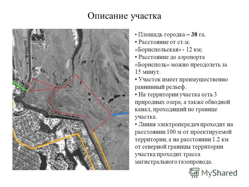 Описание участка Площадь городка – 38 га. Расстояние от ст.м. «Бориспольская» - 12 км; Расстояние до аэропорта «Борисполь» можно преодолеть за 15 минут. Участок имеет преимущественно равнинный рельеф. На территории участка есть 3 природных озера, а т