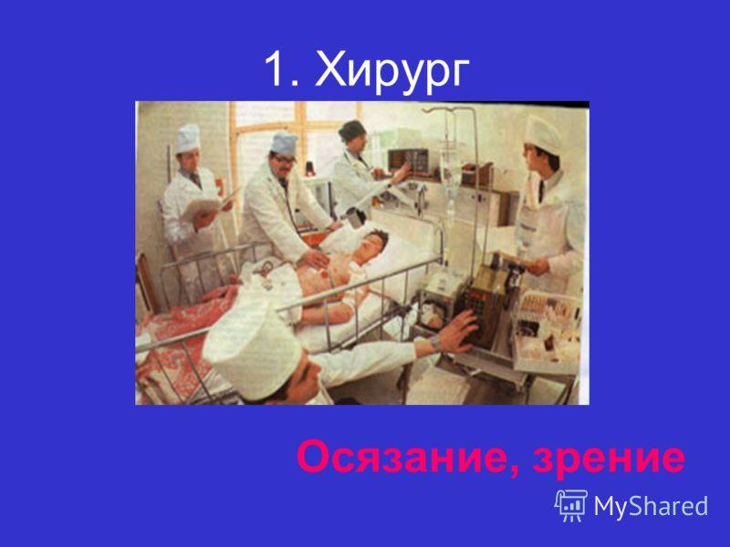 1. Хирург Осязание, зрение