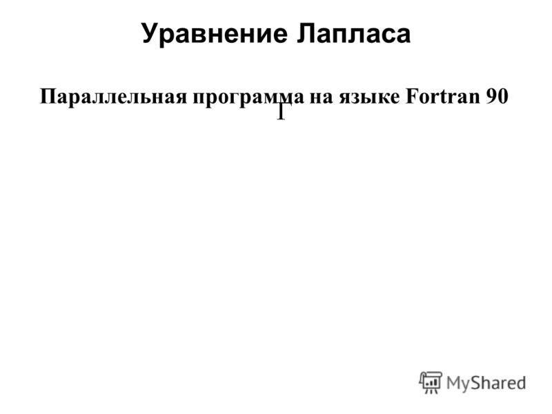 Уравнение Лапласа 2008 Параллельная программа на языке Fortran 90