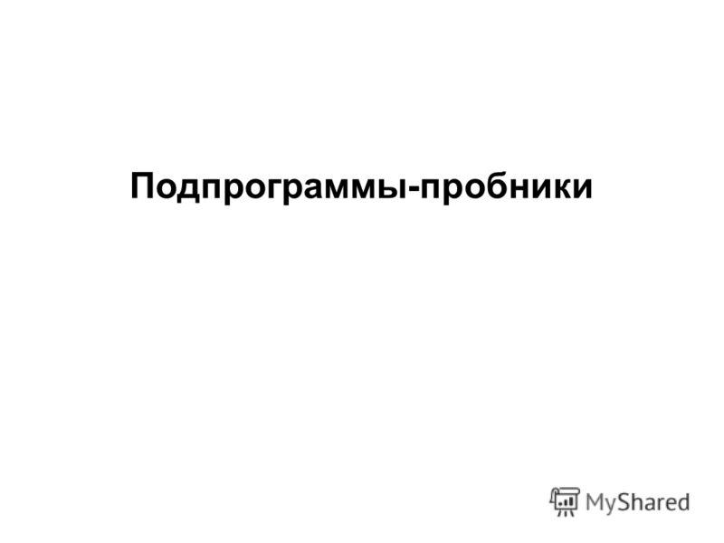 Подпрограммы-пробники 2008