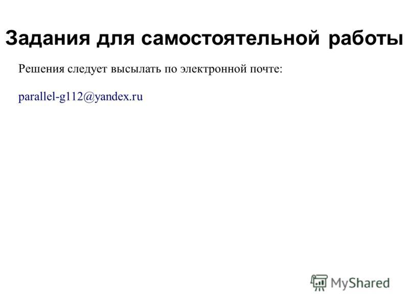 2008 Задания для самостоятельной работы Решения следует высылать по электронной почте: parallel-g112@yandex.ru