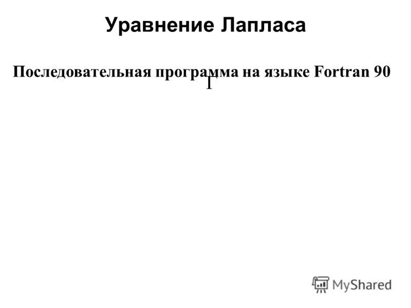 Уравнение Лапласа 2008 Последовательная программа на языке Fortran 90