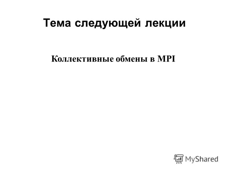 Тема следующей лекции 2008 Коллективные обмены в MPI