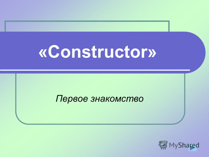 «Constructor» Первое знакомство