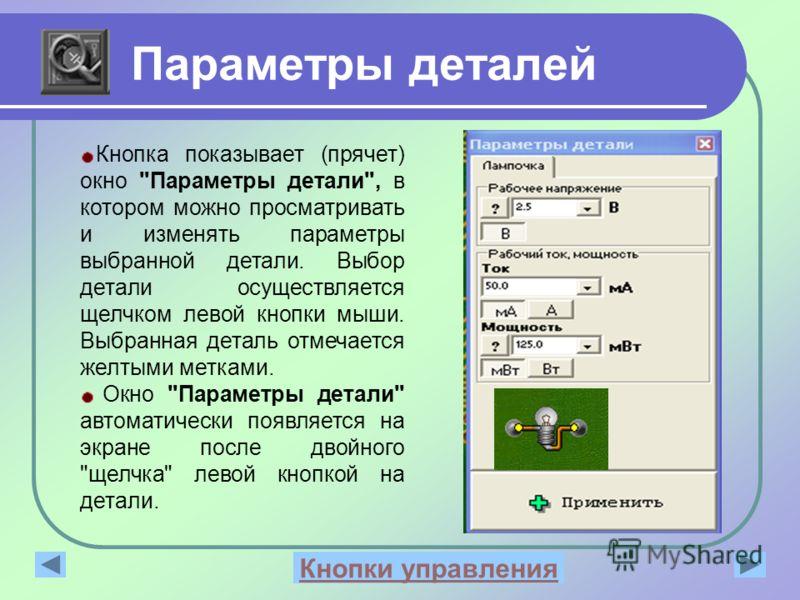 Параметры деталей Кнопка показывает (прячет) окно