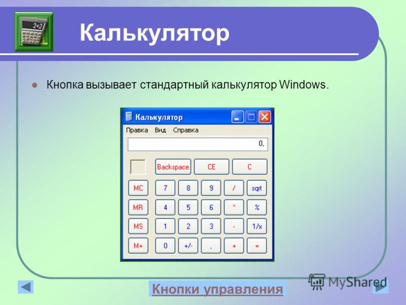 Калькулятор Кнопка вызывает стандартный калькулятор Windows. Рабочее окноКнопки управления