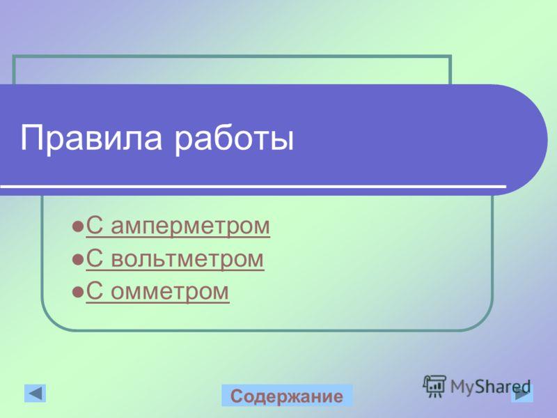 Правила работы С амперметром С вольтметром С омметром Содержание