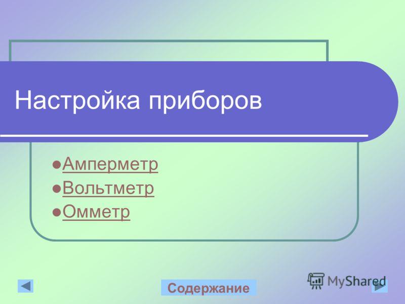 Настройка приборов Амперметр Вольтметр Омметр Содержание