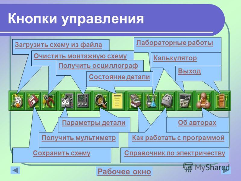 Кнопки управления Лабораторные работы Сохранить схему Загрузить схему из файла Очистить монтажную схему Калькулятор Получить осциллограф Состояние детали Выход Получить мультиметр Параметры детали Справочник по электричеству Как работать с программой