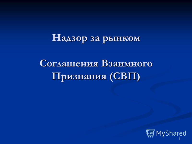 1 Надзор за рынком Соглашения Взаимного Признания (СВП)