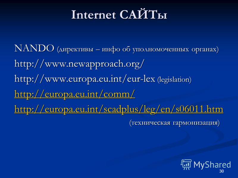 30 Internet САЙТы NANDO (директивы – инфо об уполномоченных органах) http://www.newapproach.org/ http://www.europa.eu.int/eur-lex (legislation) http://europa.eu.int/comm/ http://europa.eu.int/scadplus/leg/en/s06011.htm http://europa.eu.int/scadplus/l