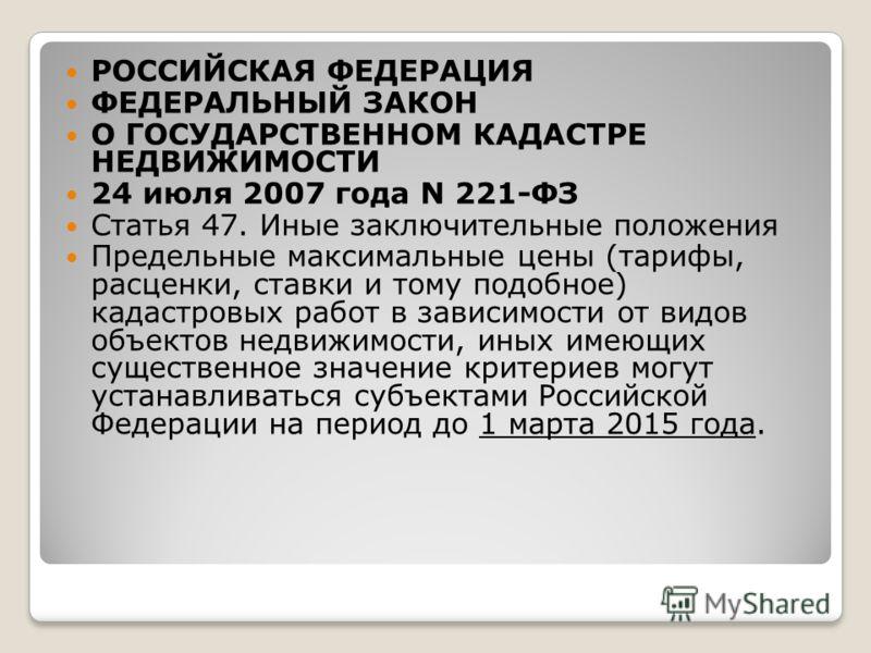 фз 221 фз о государственном кадастре:
