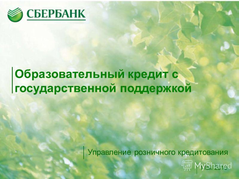 [Название] Образовательный кредит с государственной поддержкой Управление розничного кредитования Май 2010