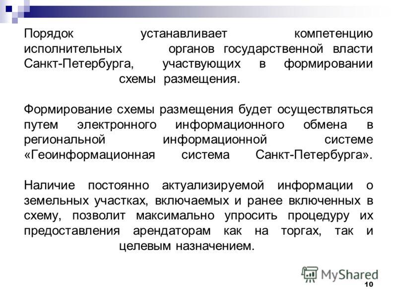 10 Порядок устанавливает компетенцию исполнительных органов государственной власти Санкт-Петербурга, участвующих в формировании схемы размещения. Формирование схемы размещения будет осуществляться путем электронного информационного обмена в региональ