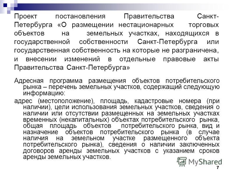 7 Проект постановления Правительства Санкт- Петербурга «О размещении нестационарных торговых объектов на земельных участках, находящихся в государственной собственности Санкт-Петербурга или государственная собственность на которые не разграничена, и