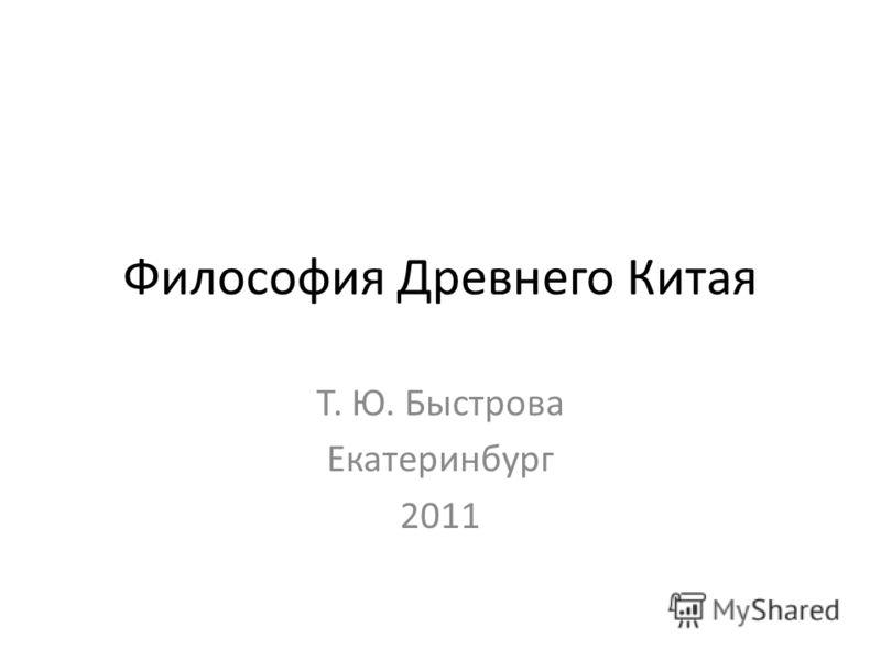 Философия Древнего Китая Т. Ю. Быстрова Екатеринбург 2011