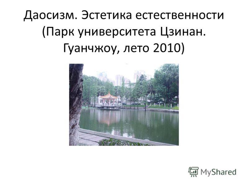Даосизм. Эстетика естественности (Парк университета Цзинан. Гуанчжоу, лето 2010)