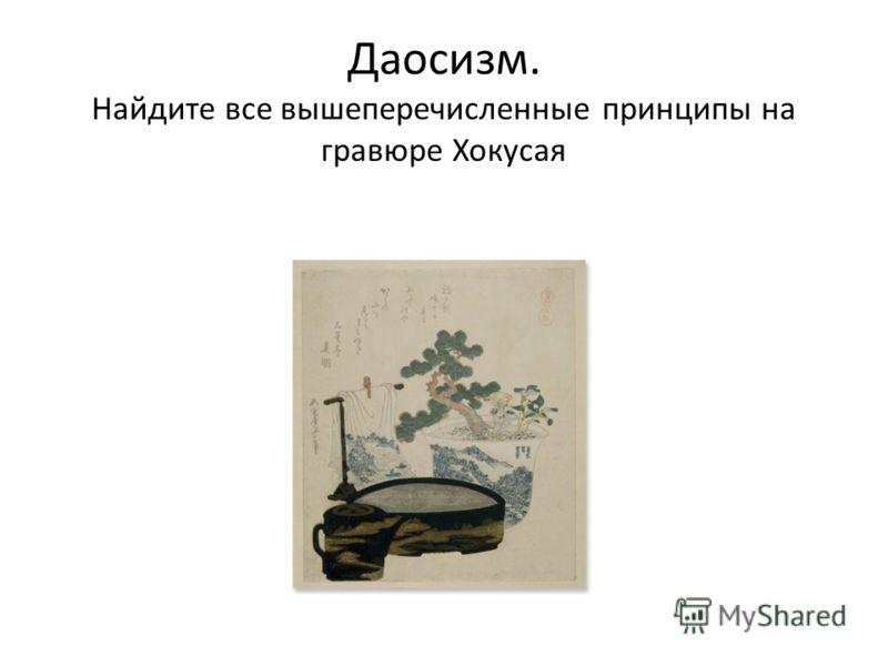 Даосизм. Найдите все вышеперечисленные принципы на гравюре Хокусая