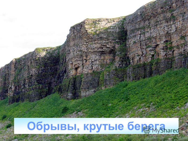 Ишмуратова Лилия Маликовна21 Обрывы, крутые берега
