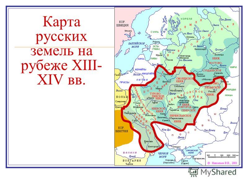 Карта русских земель на рубеже XIII- XIV вв.