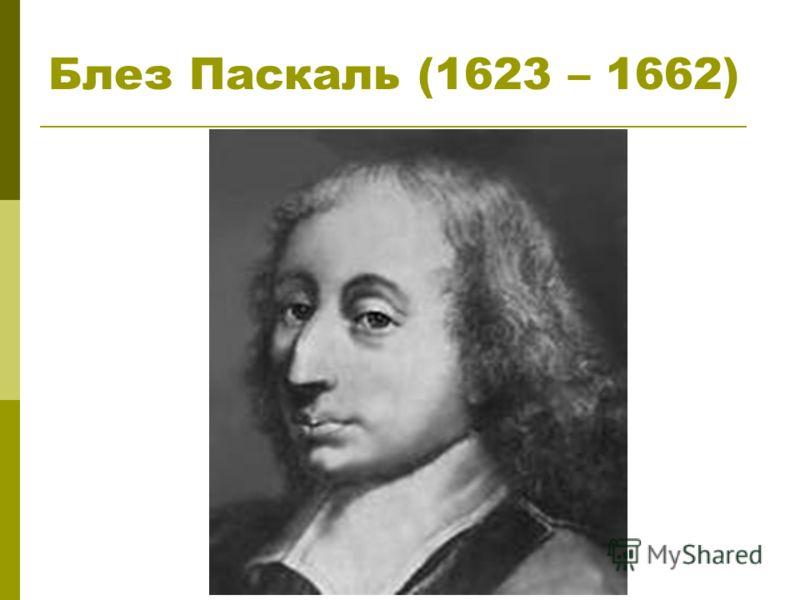 Блез Паскаль (1623 – 1662)