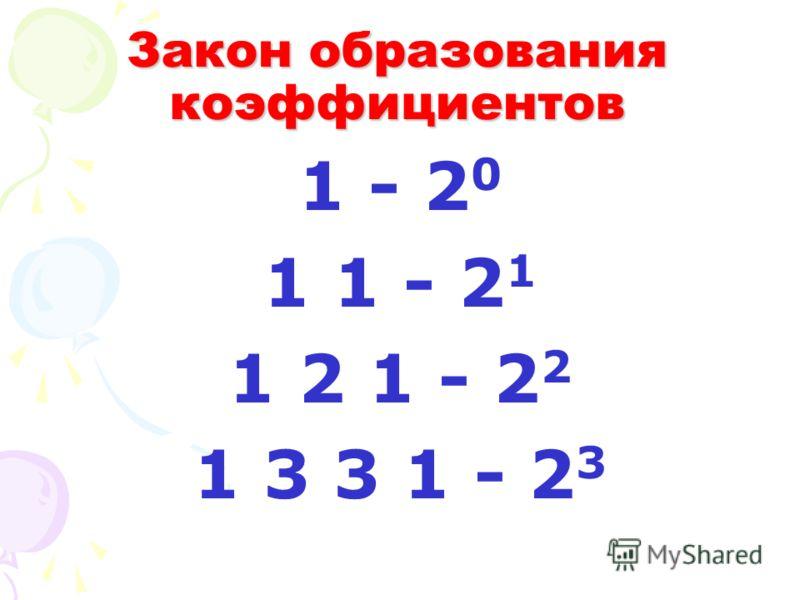 Закон образования коэффициентов 1 - 2 0 1 1 - 2 1 1 2 1 - 2 2 1 3 3 1 - 2 3