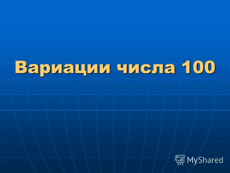 Вариации числа 100