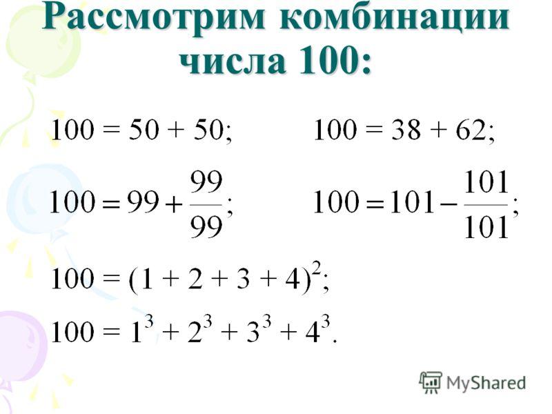 Рассмотрим комбинации числа 100: