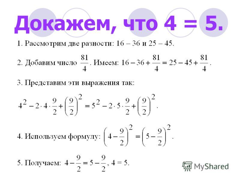 Докажем, что 4 = 5.
