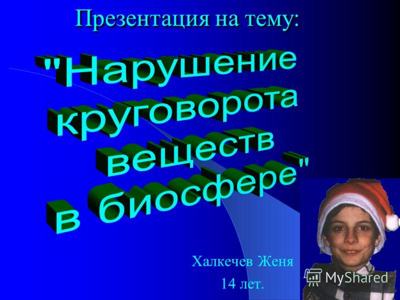 Халкечев Женя 14 лет. Презентация на тему: Презентация на тему: