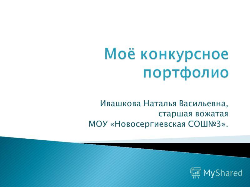 Ивашкова Наталья Васильевна, старшая вожатая МОУ «Новосергиевская СОШ3».