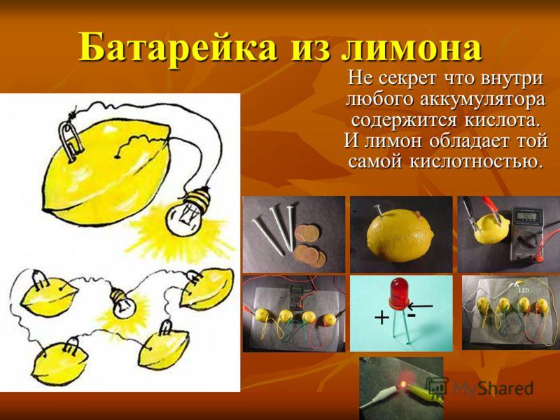Батарейка из лимона Не секрет что внутри любого аккумулятора содержится кислота. И лимон обладает той самой кислотностью.