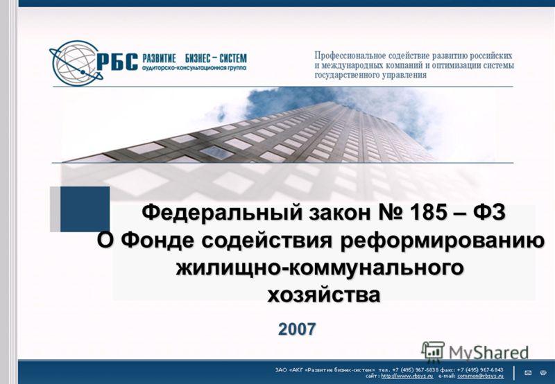 2007 Федеральный закон 185 – ФЗ О Фонде содействия реформированию жилищно-коммунальногохозяйства