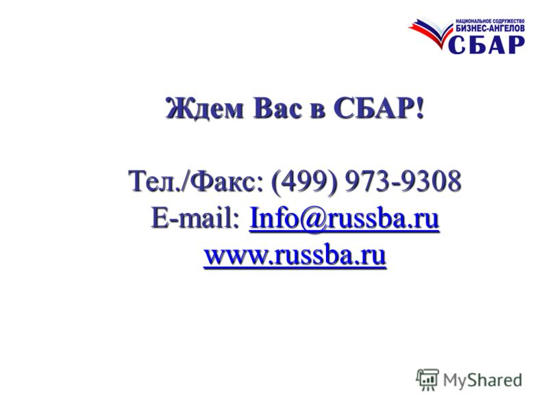 Ждем Вас в СБАР! Тел./Факс: (499) 973-9308 E-mail: Info@russba.ru Info@russba.ruInfo@russba.ru www.russba.ru