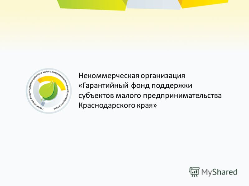 Некоммерческая организация «Гарантийный фонд поддержки субъектов малого предпринимательства Краснодарского края»