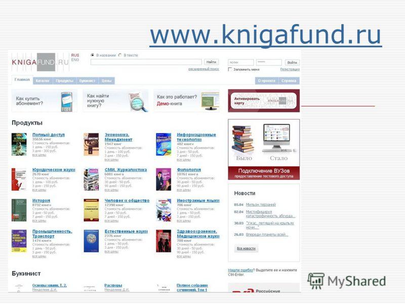 www.knigafund.ru