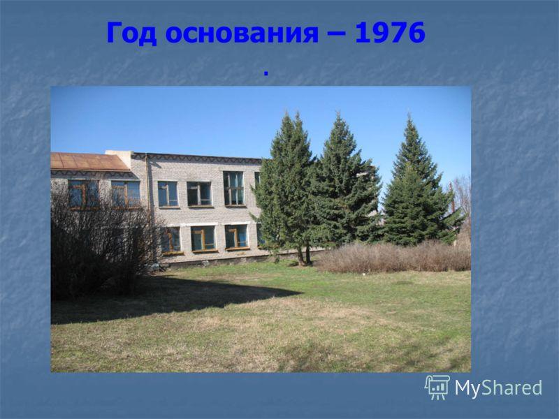 Год основания – 1976.