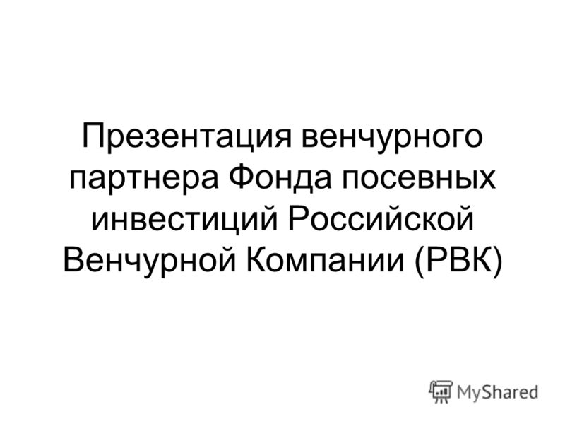 Презентация венчурного партнера Фонда посевных инвестиций Российской Венчурной Компании (РВК)