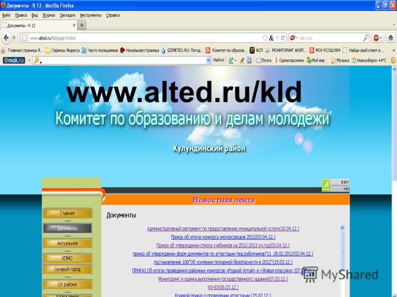 www.alted.ru/kld