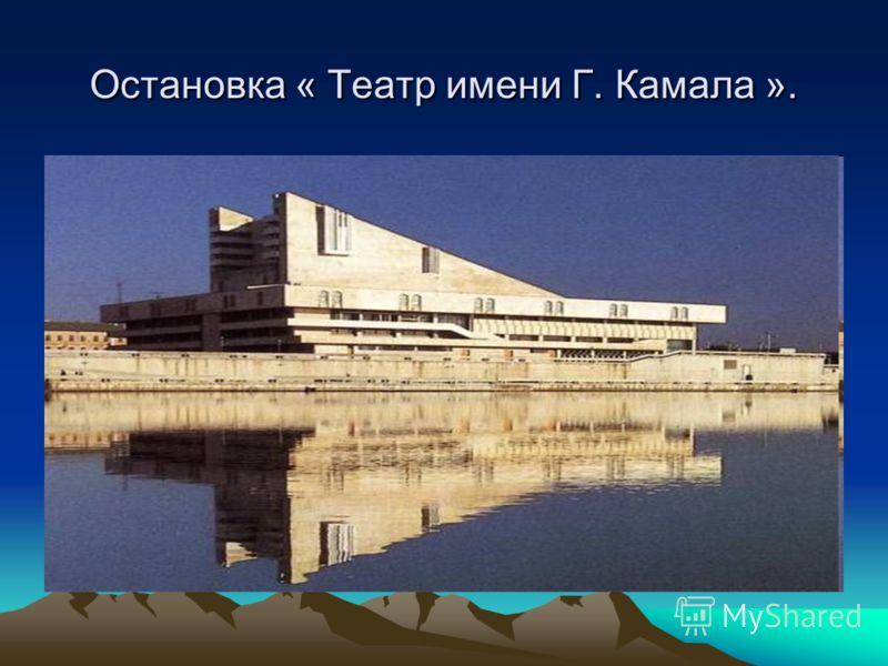 Остановка « Театр имени Г. Камала ».