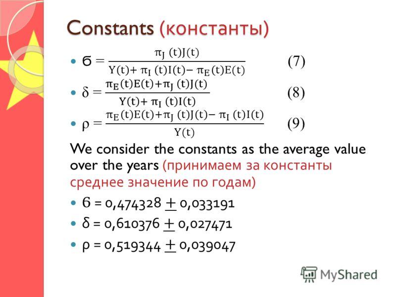 Constants ( константы )