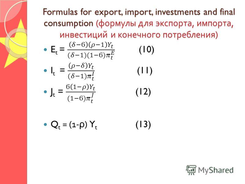 Formulas for export, import, investments and final consumption ( формулы для экспорта, импорта, инвестиций и конечного потребления )