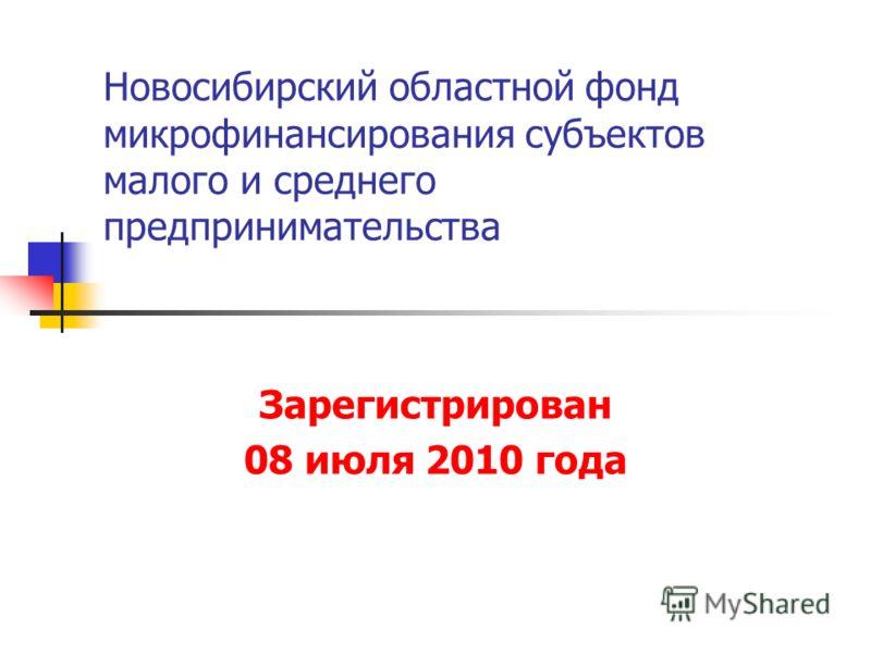 Новосибирский областной фонд микрофинансирования субъектов малого и среднего предпринимательства Зарегистрирован 08 июля 2010 года