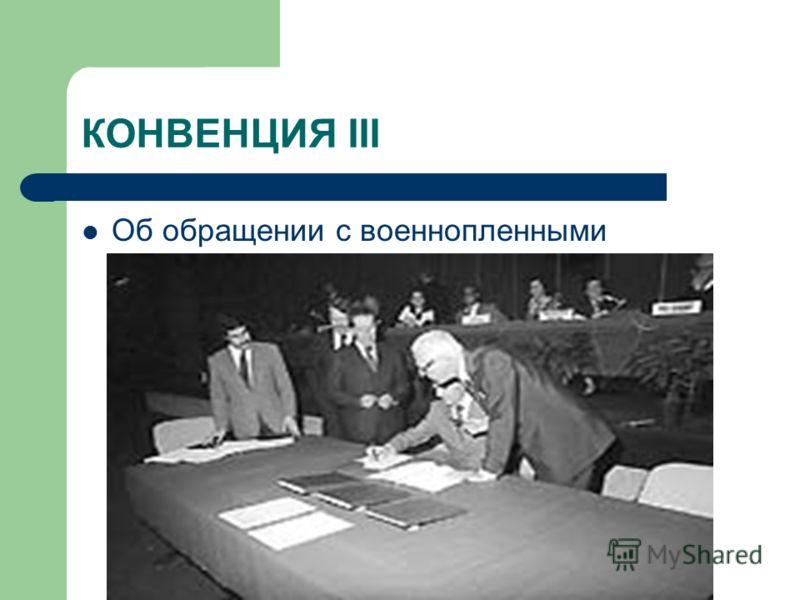 КОНВЕНЦИЯ III Об обращении с военнопленными