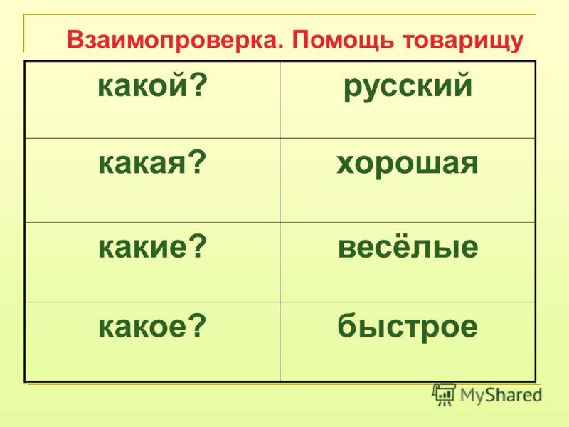 какой?русский какая?хорошая какие?весёлые какое?быстрое Взаимопроверка. Помощь товарищу