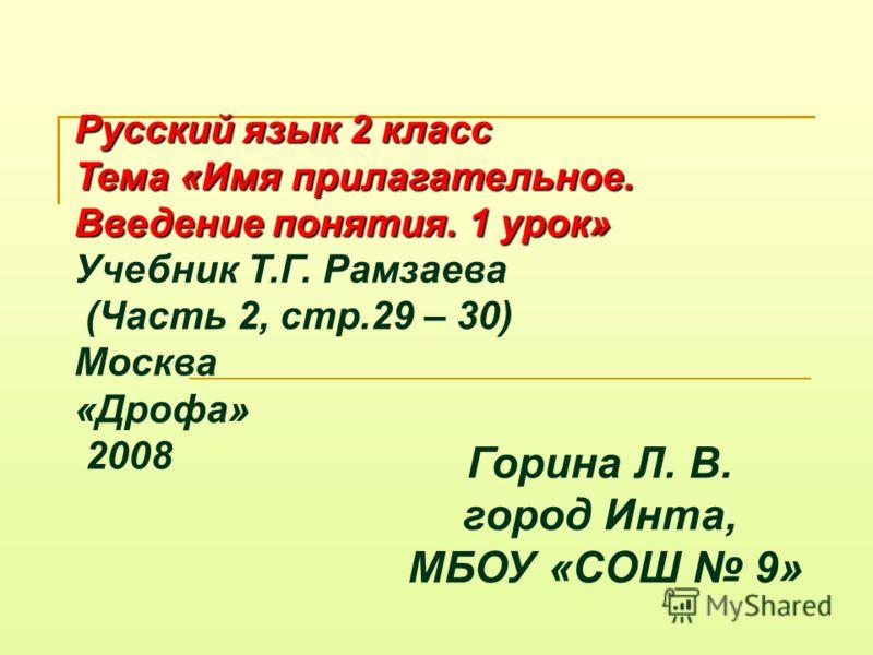 Гдз по русскому 4 Класс Рамзаева 1 Часть Учебник Ответы