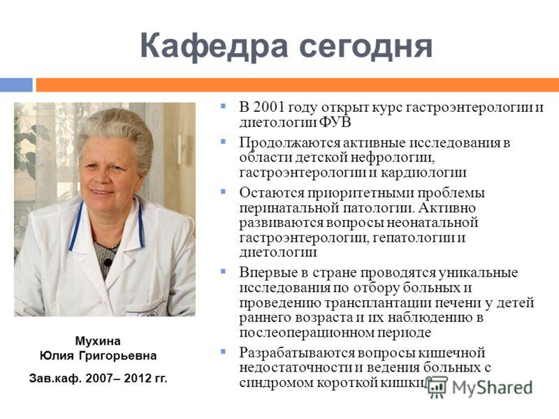 В 2001 году открыт курс гастроэнтерологии и диетологии ФУВ Продолжаются активные исследования в области детской нефрологии, гастроэнтерологии и кардиологии Остаются приоритетными проблемы перинатальной патологии. Активно развиваются вопросы неонаталь